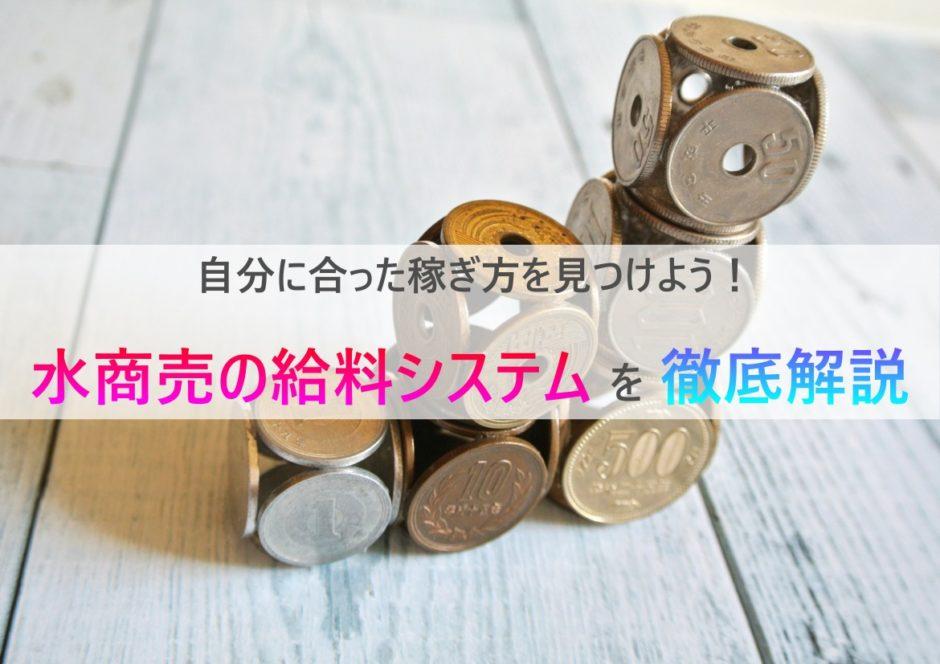 コインのタワー