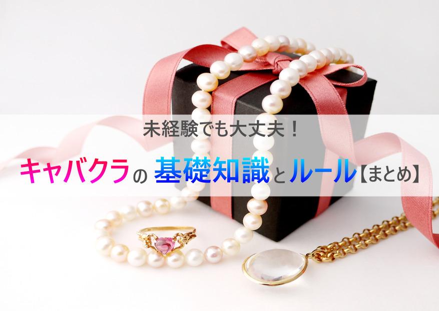 プレゼントと宝石