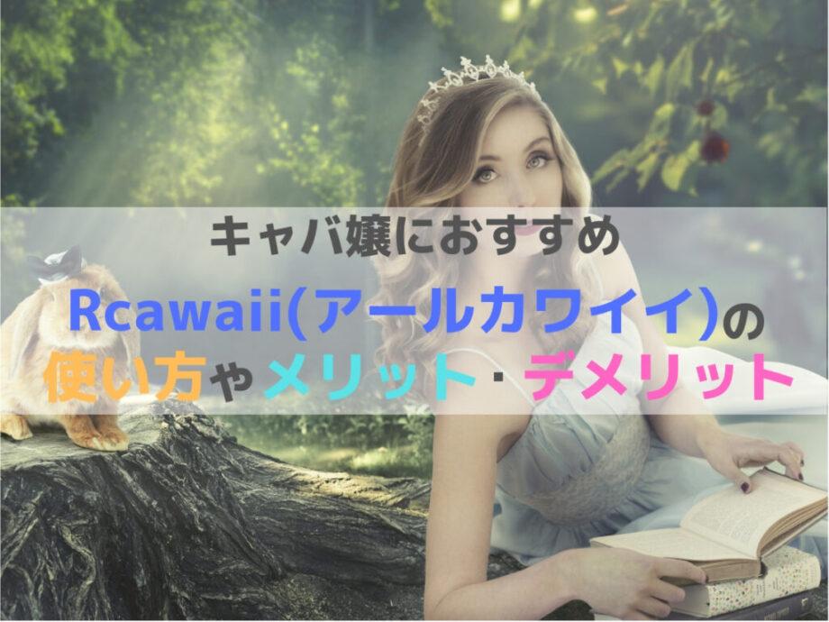キャバドレスをお得にレンタル!Rcawaii(アールカワイイ)の使い方・デメリット