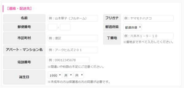 有料会員登録2