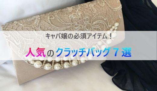 【キャバ嬢必需品の店内ポーチ】人気のクラッチバッグ7選(感想あり)