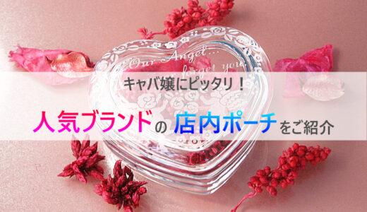 【キャバ嬢にピッタリ!】人気ブランド別の店内ポーチおすすめ7選(感想あり)