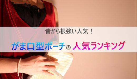 【キャバ嬢に昔から根強い人気!】がま口タイプの店内ポーチ人気ランキング