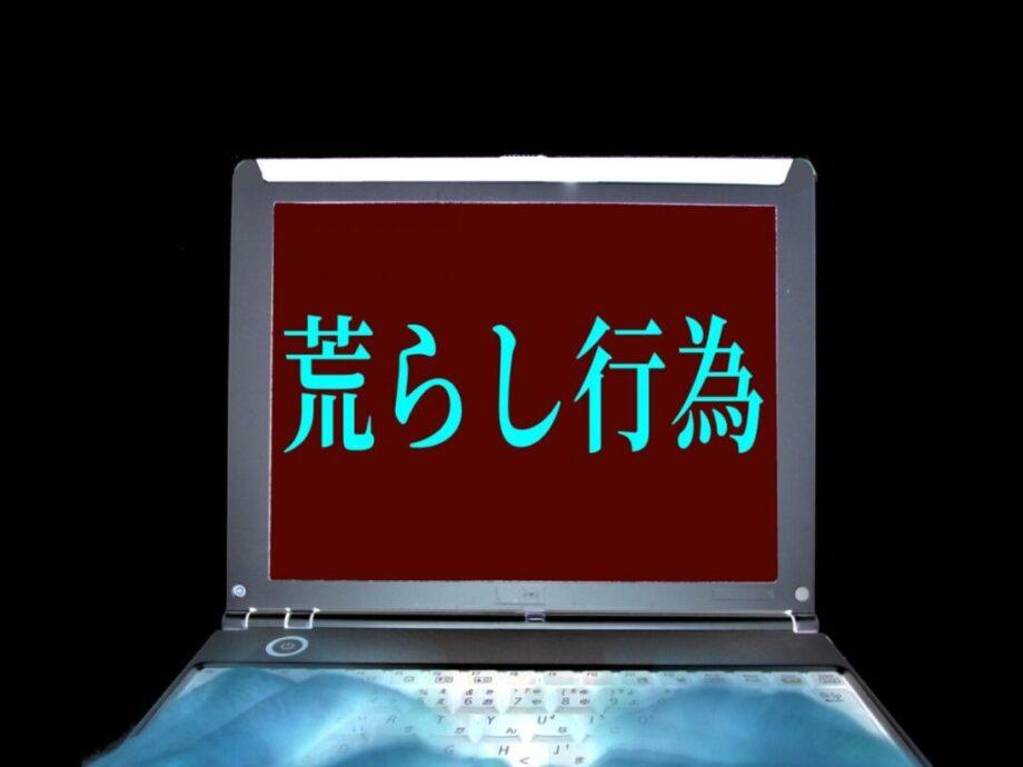パソコンに表示された荒らし行為