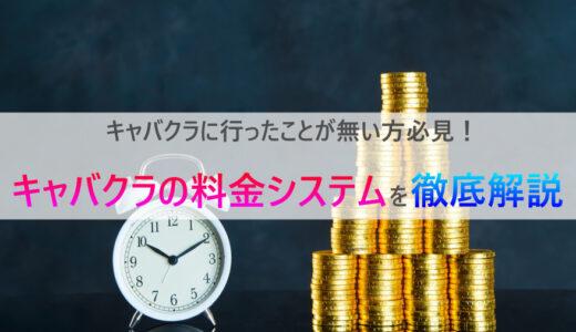 【キャバクラってどんなとこ?】キャバクラの料金システムのカラクリをご紹介!