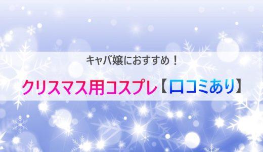 【2020年版】キャバ嬢におすすめなクリスマスコスプレ衣装(口コミ&激安商品あり)