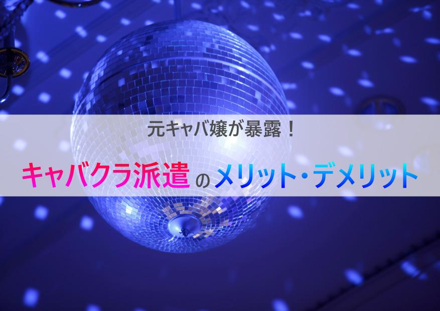 青いミラーボール