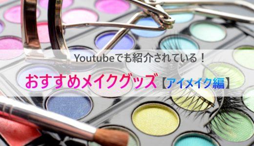 【YouTubeでも紹介されている!】おすすめメイクグッズ(アイメイク編)