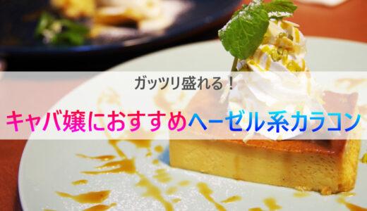 【ガッツリ盛りたい】キャバ嬢におすすめヘーゼル系カラコン10選(口コミもご紹介!)