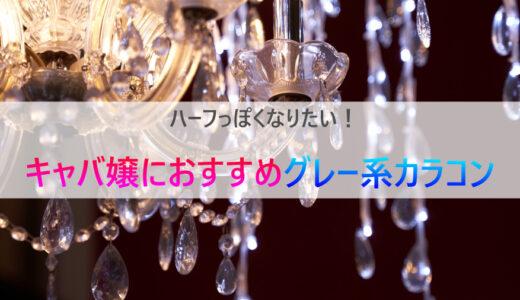 【ハーフっぽくなりたい】キャバ嬢におすすめグレー系カラコン10選(口コミ有)