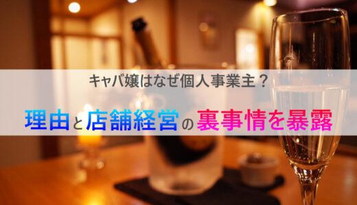 【キャバ嬢はなぜ個人事業主?】その理由と店舗経営の裏事情を暴露!