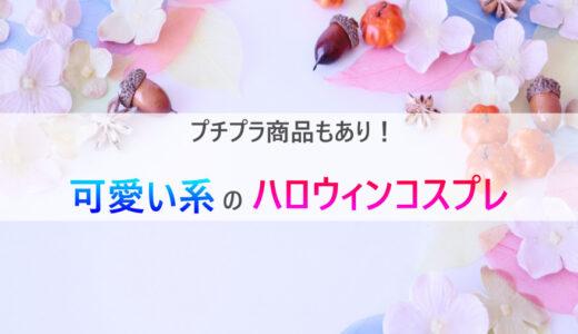 【2021年版】キャバ嬢におすすめ!可愛い系ハロウィンコスプレ10選(口コミ有)
